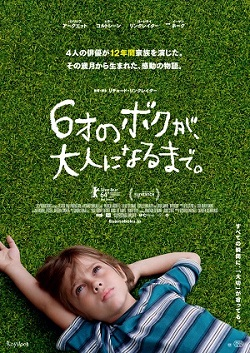6boku_Poster_new