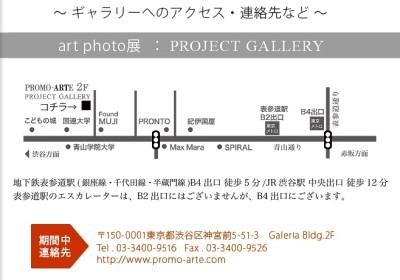 artphoto-exhibition-2016-アクセス